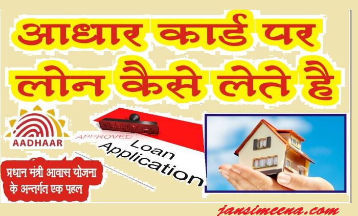 aadhar card par loan kaise lete hai