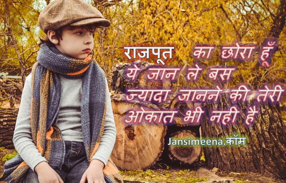 Rajput Attitude Status And Shayari Wallpaper And Image Hd