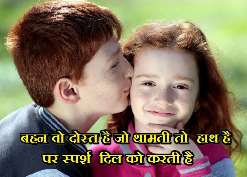 bhai Behan Love Status and Shayari In 2021 Hindi