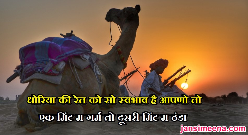 Rajasthani Attitude Status In Hindi राजस्थानी